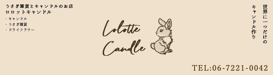 ウェディング講座 | 大阪中崎町のキャンドル&うさぎ雑貨店・キャンドル教室併設店Lolotte Candle(ロロットキャンドル)