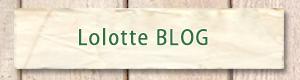 LolotteCandleのブログ