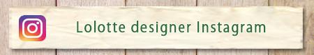 LolotteCandleデザイナーのインスタグラム