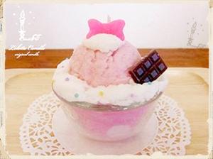 いちごのアイスクリームキャンドル