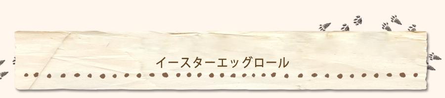 リムちゃんのアドベントキャンドル