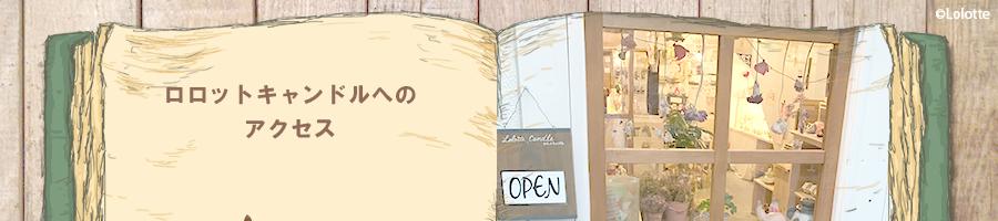 キャンドル教室・キャンドル&雑貨店大阪 Lolotte Candle