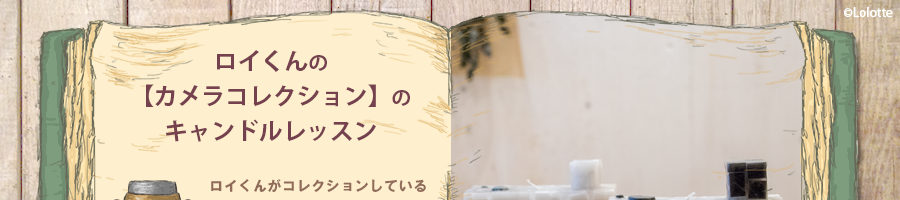 キャンドル教室・キャンドル&うさぎ雑貨店大阪 Lolotte Candle